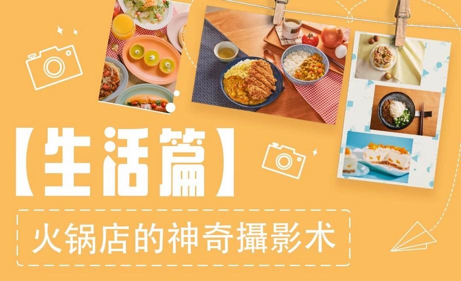 火锅店的神奇摄影-生活篇