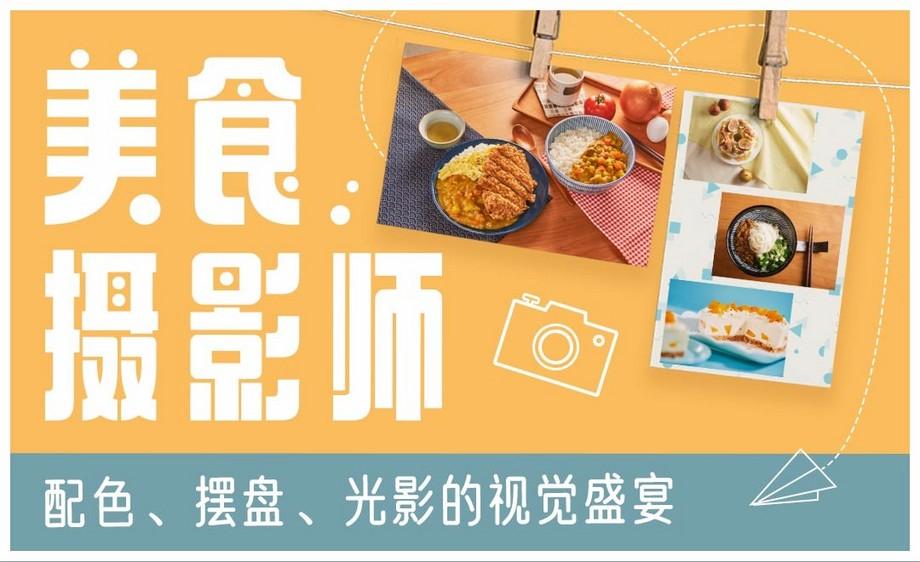 先导片-美食摄影师:配色、摆盘、光影的视觉飨宴
