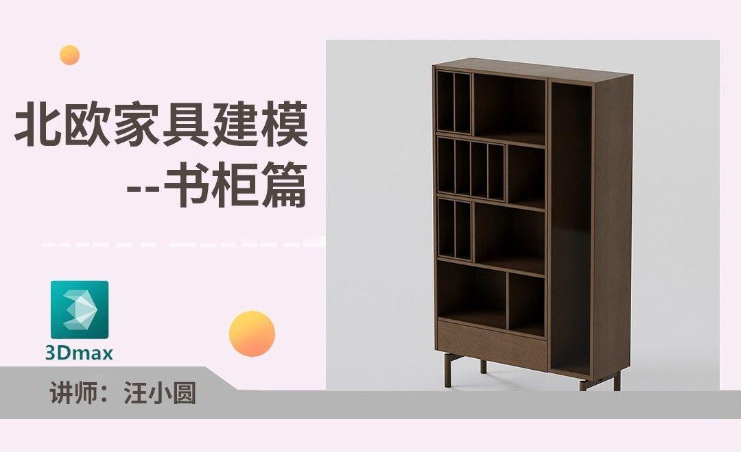 3Dmax-北欧家具建模书柜篇