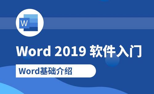 Word-软件基础介绍