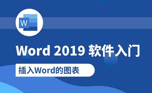 Word-插入Word图表
