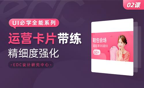 UI全能系列-banner卡片制作
