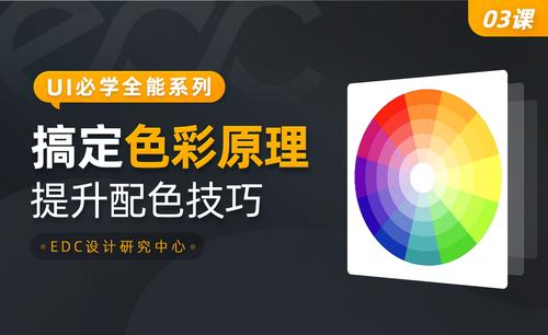 UI全能系列-banner卡片配色