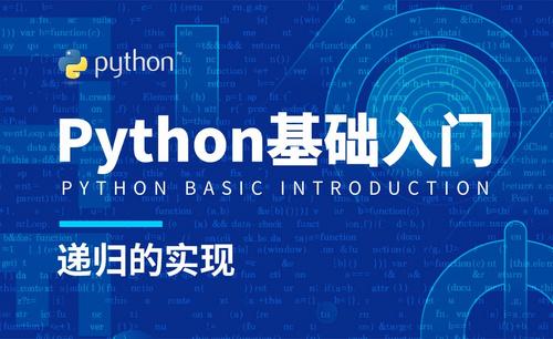 Python3-递归的实现