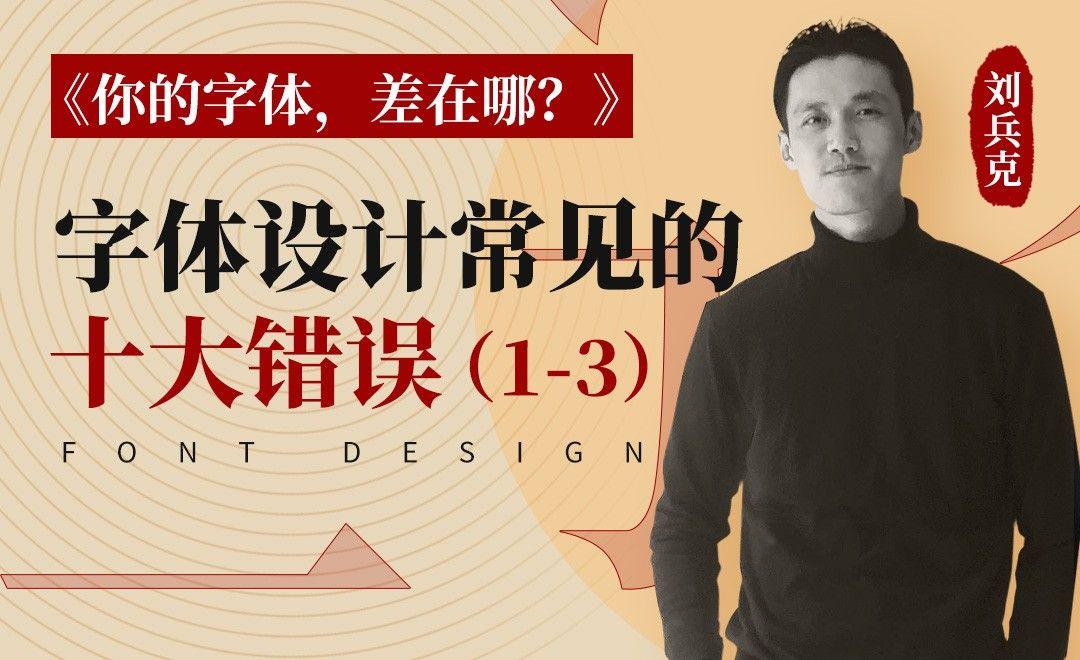 AI-字体设计常见的10大错误(1-3)