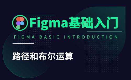 Figma-路径和布尔运算