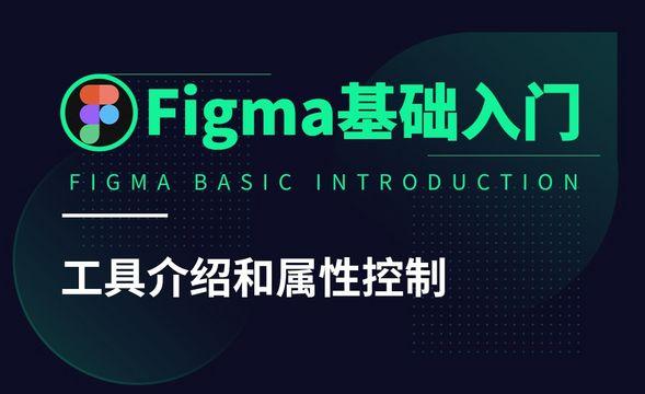 Figma-工具介绍和属性控制