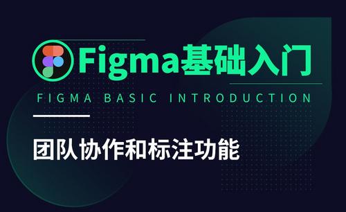 Figma-团队协作和标注功能