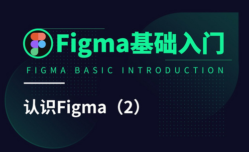 Figma-认识Figma(2)