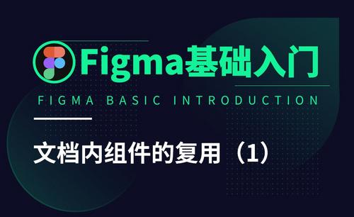 Figma-文档内组件的复用(1)