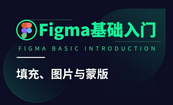 Figma-填充、图片与蒙版
