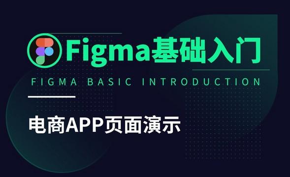 Figma-电商APP页面演示
