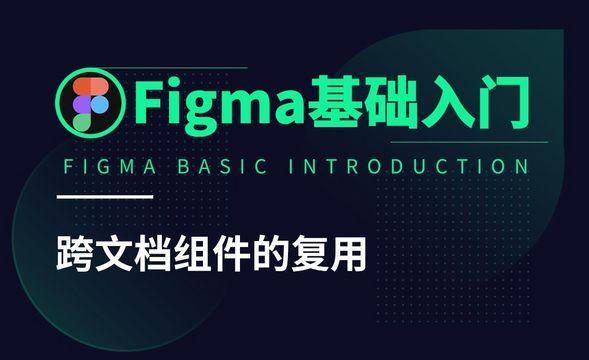 Figma-跨文档组件的复用