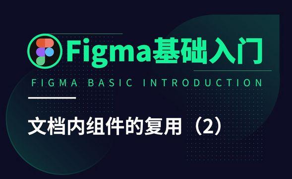 Figma-文档内组件的复用(2)