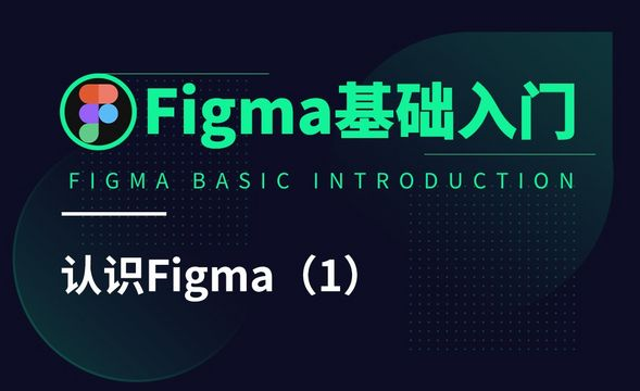 Figma-认识Figma(1)