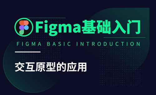 Figma-交互原型的应用