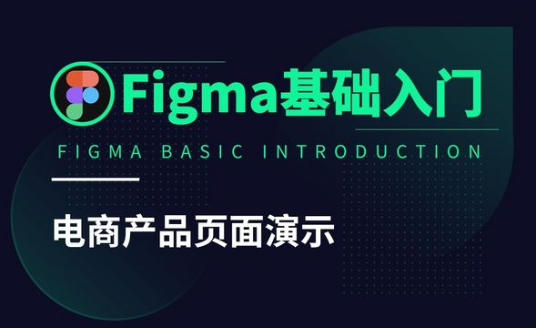 Figma-电商产品页面演示