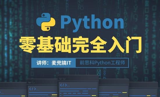 Python3零基础完全入门