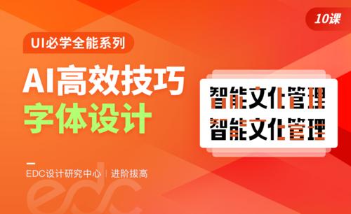 UI全能系列-0-1空间感banner【字体设计】