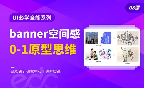 UI全能系列-0-1空间感banner