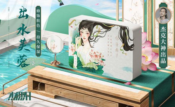 【杰克出品】PS-《出水芙蓉》中国风写实空间合成海报-材质与细节设计