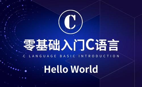 C语言-Hello World