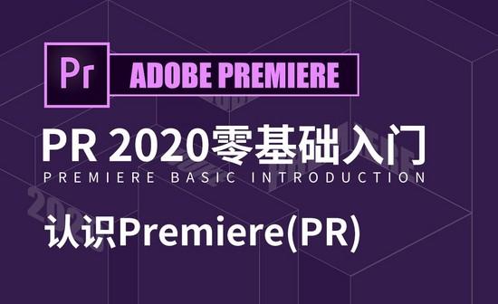 PR-认识Premiere