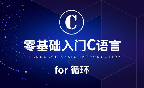 C语言-for循环