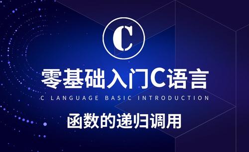 C语言-函数的递归调用