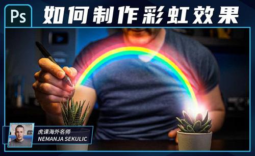 PS-如何快速制作彩虹效果