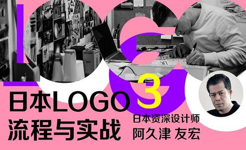 学习日本LOGO的设计流程