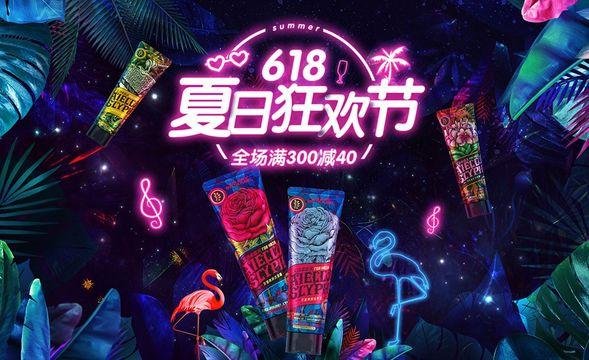 PS-凉爽夏日风618海报设计