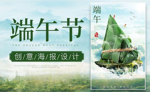 PS-《粽若千斤》端午节创意海报设计