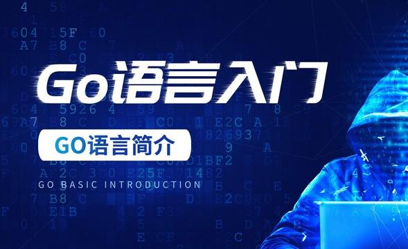 GO-GO语言简介