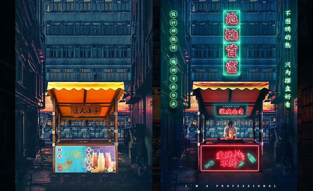 PS-《地摊首富》街头风格烧烤摊海报