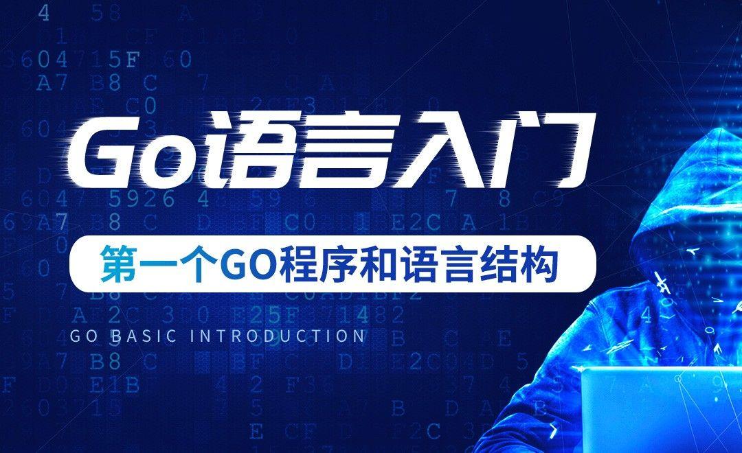GO-第一个GO程序和语言结构