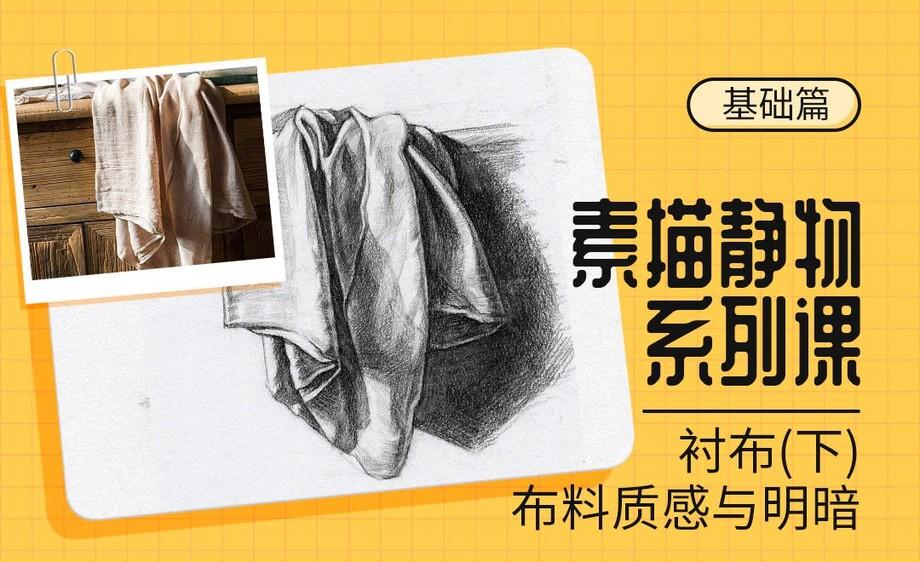 铅笔-素描静物材质课-衬布(下)