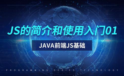 JS的简介和使用入门01-JAVA之前端JS基础