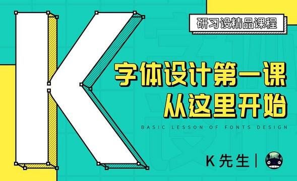『研习设』字体设计第一课,从这里开始