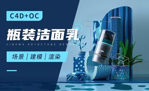 C4D+OC-瓶装洁面乳场景建模渲染(上)