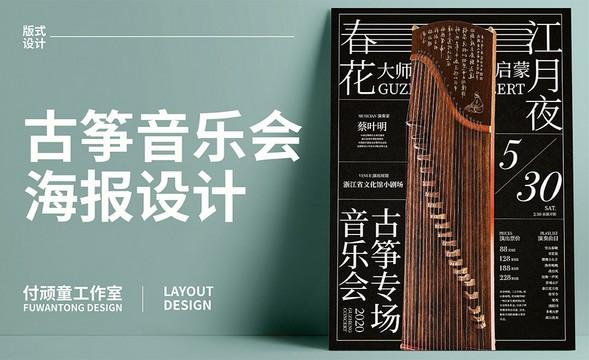 """PS-""""春江花月夜""""古筝音乐会商业海报设计"""