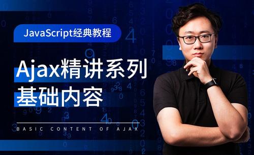 Ajax精讲之基本内容-JavaScript经典教程