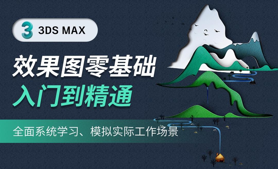3DMAX-效果图零基础入门到精通视频教程整套64节+素材_共:26.13GB