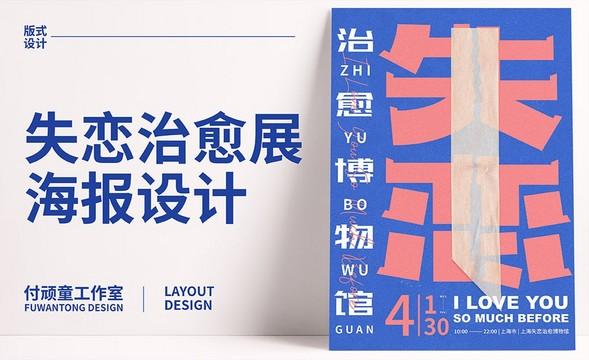 "PS-""失恋""治愈展海报设计"