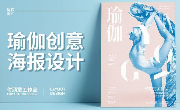 PS-瑜伽招生商业海报设计