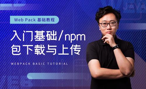 基础入门与npm包下载上传-WebPack基础教程系列
