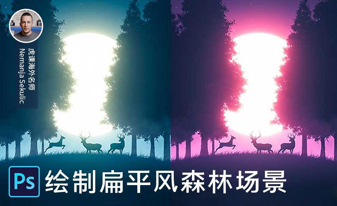 PS-绘制扁平风森林场景插画