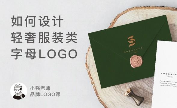 AI-如何设计服装LOGO