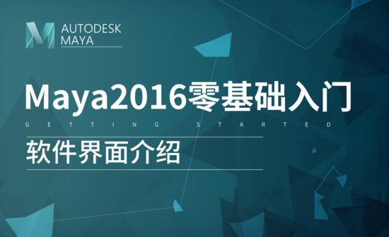 Maya-软件界面介绍