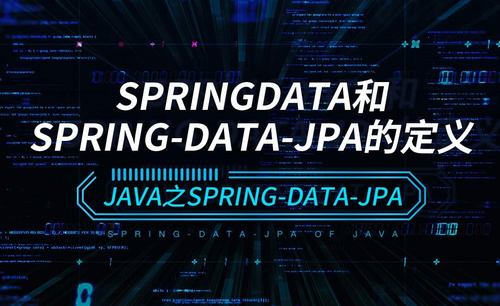SpringData和Spring-data-jpa的定义-Java之Spring-Data-Jpa